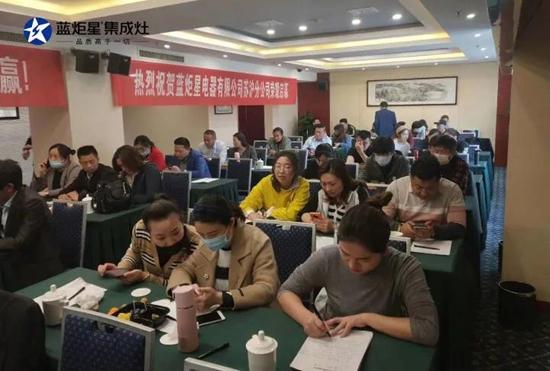 再添一喜 | 藍炬星電器蘇滬分公司加盟商會議隆重召開!