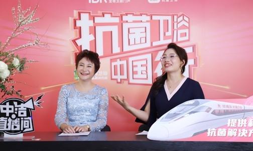 """玫瑰島""""抗菌衛浴中國行""""直播首秀,秀出品牌新魅力"""