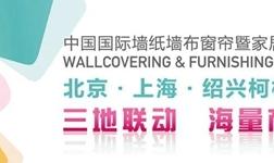 定了!2020北京墻紙墻布窗簾展7月10-13日北京順義新國展召開!
