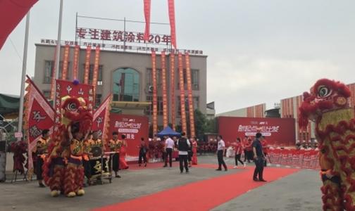 新起点・心出发|林德汉艺(中山)建材有限公司举行成立典礼