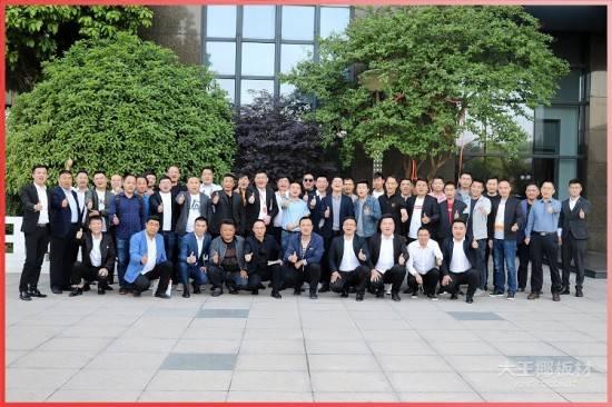 板材十大品牌大王椰家具板2020首届全国经销商会议圆满召开!