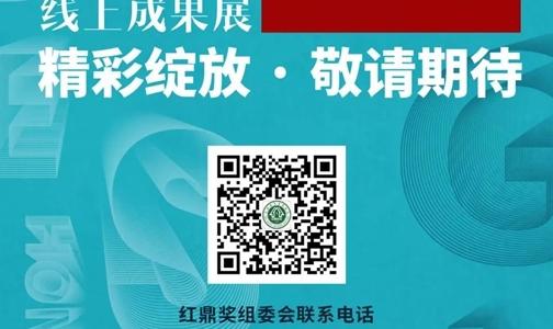 中國家裝產業第 一場全鏈條線上展會,重磅上線!