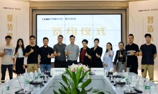 智造未来!斯享智造签约进驻中国陶瓷总部!
