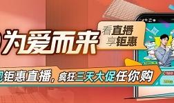 多品牌攜手李現優惠購 盟主直播520家居直播節盛大開幕