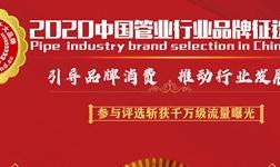 2020中國管業、水管十大一線品牌排行榜,華亞管、公元、偉星入榜