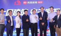 時隔四年再約520 《中國建筑室內防水發展白皮書2.0》上線