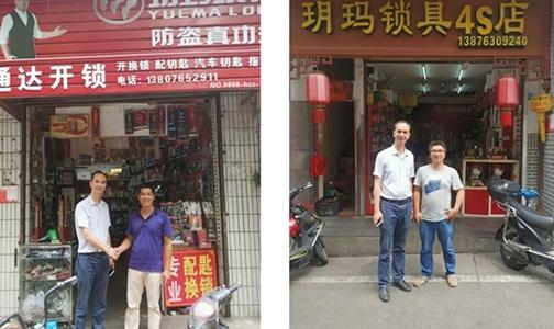 玥瑪鎖創始人李善德探訪鎖具經銷商一線 注入玥瑪發展新動能