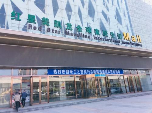 陳濤:米蘭之窗是一個愛折騰、會折騰、敢折騰的企業!