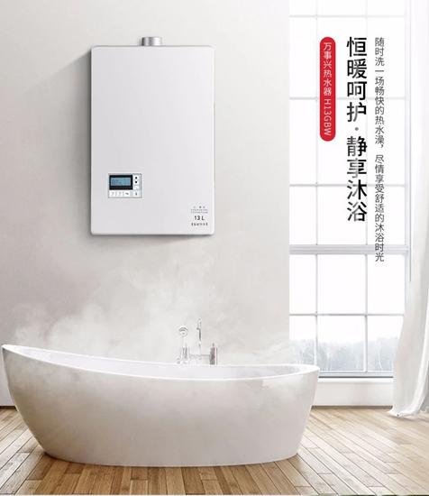 """万事兴燃气热水器,给你洗澡配个""""保镖""""!"""