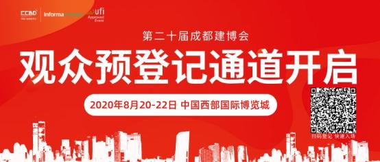 8月20-22日,2020成都建博會助力中西部大家居行業大發展