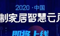 """【展訊】喊你一起逛""""云展""""!2020中國定制家居智慧云展即將上線"""