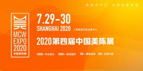 官宣!2020第四届中国美陈展7月29-30日上海举办