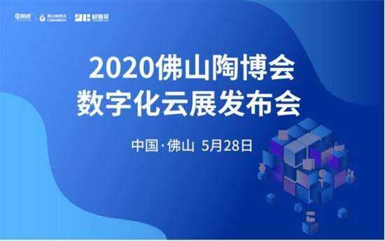 雙線融合,2020線上佛山陶博會2.0來了��!