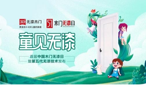 首届中国木门无漆日|硬核发布环保黑科技,第五代无漆技术引发行业环保再升级!