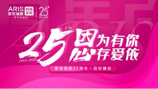 528愛依瑞斯25周年愛尚美好設計直播秀完美收官!