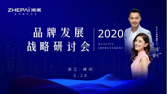 【建材网】浙派|品牌发展战略研讨会圆满成功