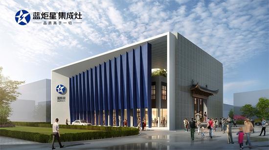扬帆起航正当时|热烈祝贺蓝炬星电器有限公司浙江分公司落户杭州!