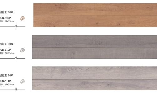 地板品牌|選兔寶寶實木復合地板左岸風情系列