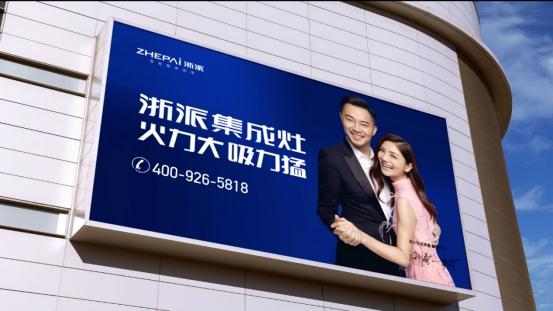 【建材網】驚!浙派這種廣告陣容你見過嗎?