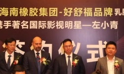 中国乳胶寝具航母重磅起航!海南橡胶-好舒福品牌正式签约著名影星左小青