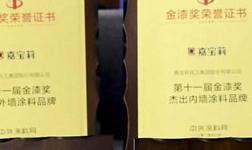 """""""涂料奧斯卡""""金漆獎年度盛典:嘉寶莉實力攬獲6項大獎"""
