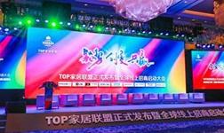 TOP家居聯盟正式發布|一場高峰論壇掀起中國泛家居行業新的發展浪潮