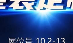 客來福廣州建博會,我在10.2-13等你來,不見不散!