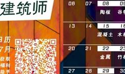 """透明與多彩:從""""冰絲帶""""到""""中國建筑色·材趨勢"""""""