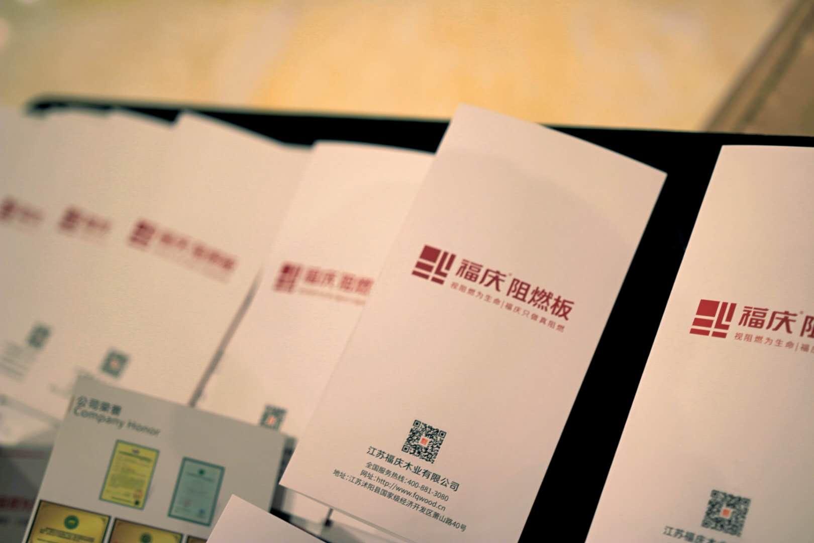 【建材網】福慶家居2020品牌升級戰略全球發布會隆重舉行!
