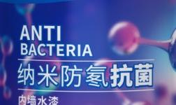 經典品牌納米抗菌內墻水漆,科技殺菌無死角,健康家居守護者