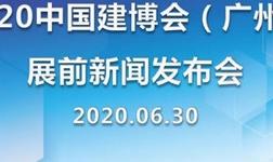 CBD Fair|裝點此關山,今朝更好看 ——2020中國建博會(廣州) 展前新聞發布會召開