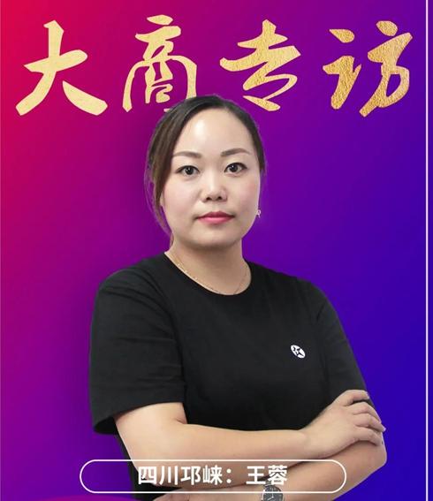 藍炬星集成灶大商專訪 | 四川邛崍王蓉:38人團隊,千萬元產值!