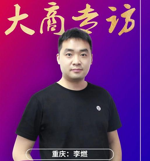 蓝炬星集成灶大商专访 | 重庆李燃:草根的逆袭之路!
