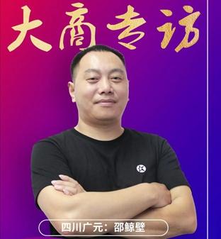 蓝炬星集成灶大商专访 | 四川广元邵鲸壁:两年开七店,让不可能成为可能!