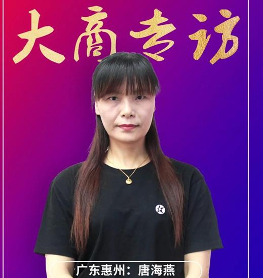 蓝炬星集成灶大商专访 | 广东惠州唐海燕:争做新时代中国创业女性!