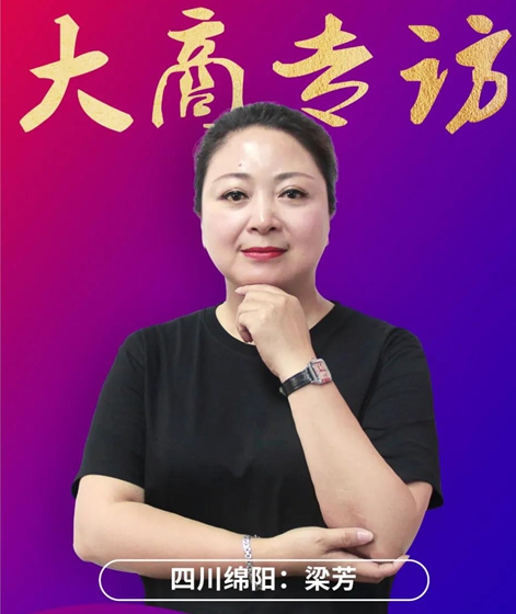 藍炬星集成灶大商專訪 | 四川綿陽梁芳:跟著總部走,做乘風破浪的姐姐!