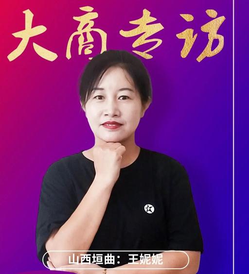 蓝炬星集成灶大商专访 | 山西垣曲王妮妮:心系品牌,心系蓝炬星!