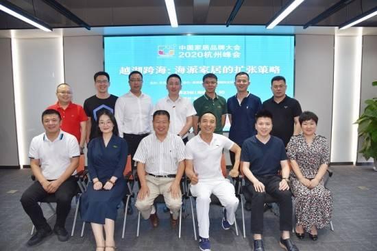 板材十大品牌大王椰出席中國家居品牌大會•2020杭州峰會