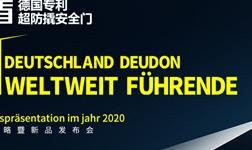 """德國德盾將攜新品在建博會首發 并挑戰""""福布斯世界紀錄"""""""