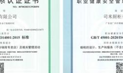 法國司米櫥柜榮獲環境管理及職業健康安全雙體系認證
