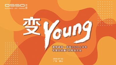 热烈祝贺变样.变Young——澳翔瓷砖年中总结大会圆满成功!