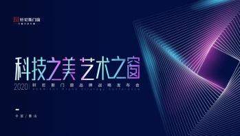 科技之美·藝術之窗|2020軒尼斯門窗品牌戰略發布會完滿成功!