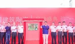 領航新征程 | 中國陶瓷巖板研究中心盛大啟動