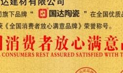 """【載譽連連】國達陶瓷榮獲""""全國消費者放心滿意品牌""""等三大獎項"""