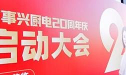 【建材网】逐梦远航|万事兴集成灶20周年千店同庆特惠100天启动大会圆满成功