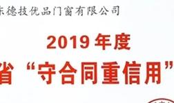 """喜訊!德技優品門窗獲""""廣東省守合同重信用企業""""稱號!"""