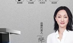 蓝炬星&周迅・3号集成灶PRO+ ,是你未曾想象的品质厨电!