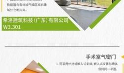 FBC中國國際門窗幕墻博覽會如約而至,門窗新品搶先看!