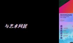 嘉寶莉x中國國際涂料博覽會細節曝光!靈感原來源于這里