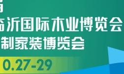 鏈接行業,商貿首 選,2020第11屆中國·臨沂國際木業博覽會全新升級!